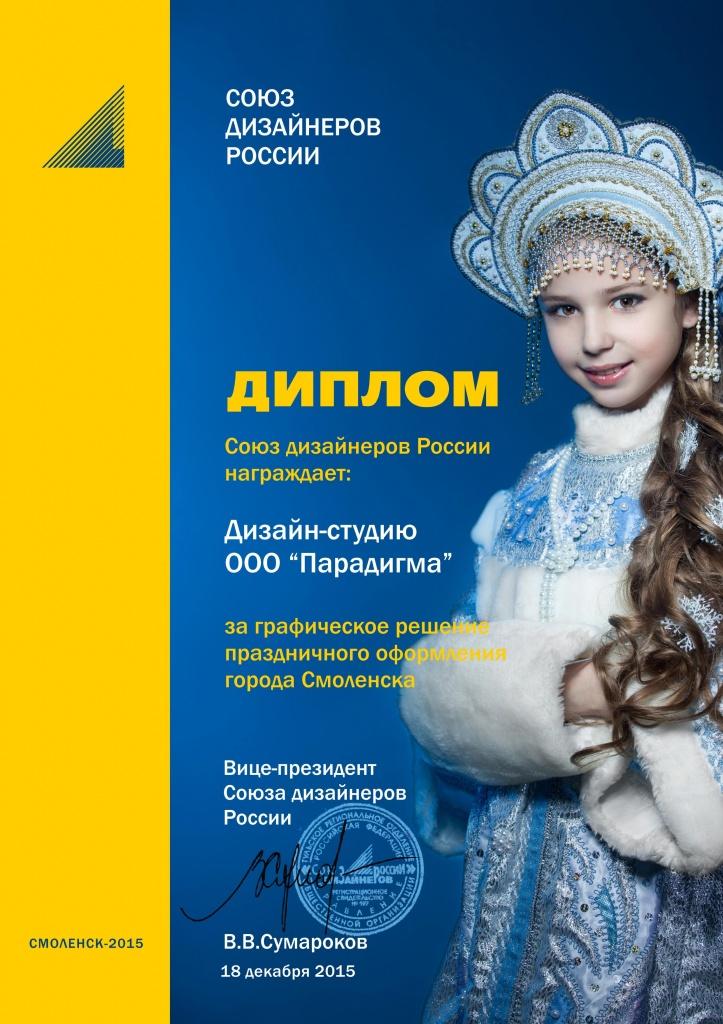 Диплом от союза дизайнеров России Рекламное агентство Парадигма в  Диплом за новогодний плакат Парадигма jpg
